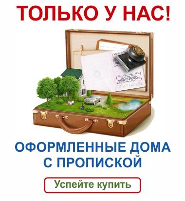 Изображение - Ренессанс парк взять дом в ипотеку, коттеджный поселок в подмосковье, официальный сайт doma_s_propiskoy