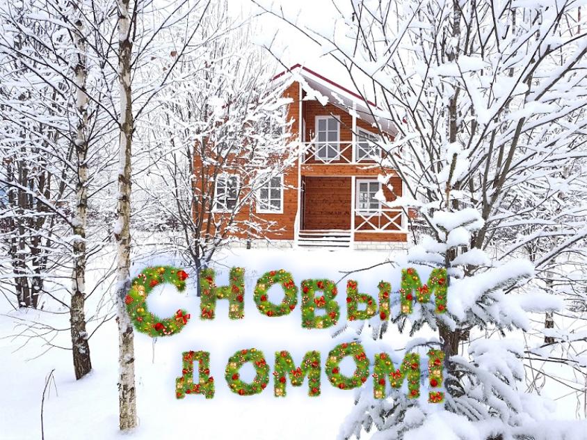 Дом Просторный, зима